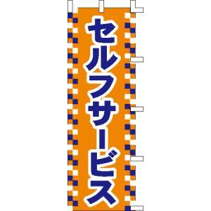 のぼり旗「セルフサービス」|daiei-sangyo