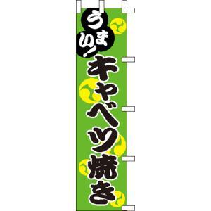 のぼり旗「うまい!キャベツ焼き」|daiei-sangyo