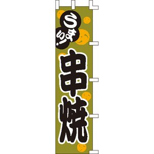 のぼり旗「うまい!串焼」 5枚セット|daiei-sangyo