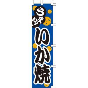 のぼり旗「うまい!いか焼」 5枚セット|daiei-sangyo