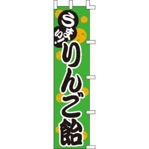 のぼり旗「うまい!リンゴ飴」 5枚セット|daiei-sangyo