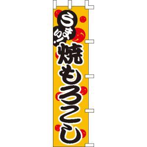 のぼり旗「うまい!焼もろこし」 5枚セット daiei-sangyo
