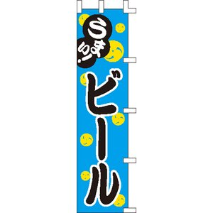 のぼり旗「うまい!ビール」 daiei-sangyo