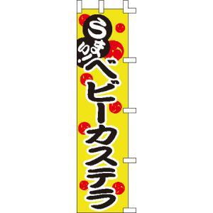 のぼり旗「うまい!ベビーカステラ」 daiei-sangyo