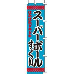 のぼり旗「はらはらドキドキ!スーパーボールすくい」|daiei-sangyo