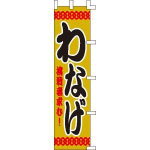 のぼり旗「わなげ・挑戦者求む!」|daiei-sangyo
