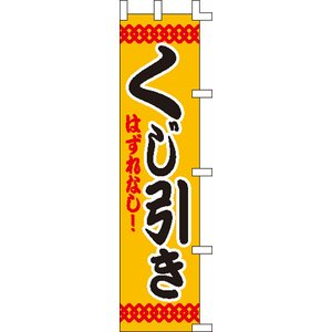 のぼり旗「くじ引き・はずれなし!」 5枚セット|daiei-sangyo