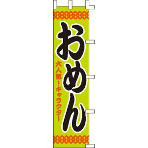 のぼり旗「おめん・大人気!キャラクター」|daiei-sangyo