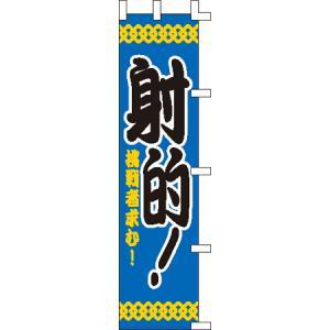 のぼり旗「射的・挑戦者求む!」|daiei-sangyo