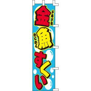 のぼり旗「金魚すくい」|daiei-sangyo