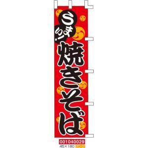 のぼり旗「焼きそば」|daiei-sangyo