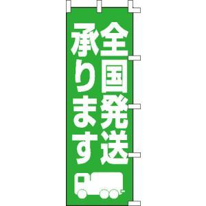 のぼり旗「全国発送承ります」 5枚セット|daiei-sangyo