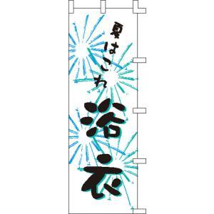 のぼり旗「夏はこれ・浴衣」|daiei-sangyo