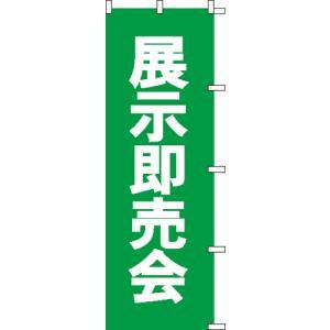 のぼり旗「展示即売会」 5枚セット|daiei-sangyo
