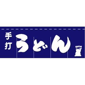 のれん「手打うどん」|daiei-sangyo
