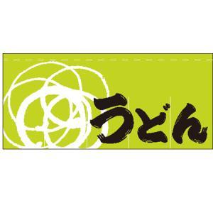 のれん「うどん」|daiei-sangyo