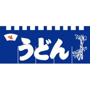 のれん「味うどん」|daiei-sangyo
