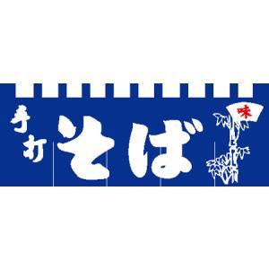 のれん「手打そば」|daiei-sangyo