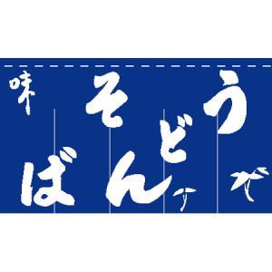 のれん「味うどんそば」|daiei-sangyo