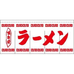 のれん「味自慢ラーメン」|daiei-sangyo