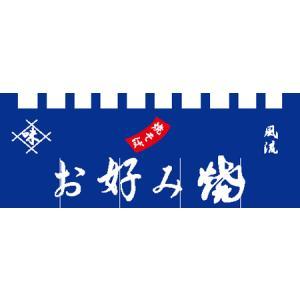 のれん「お好み焼・焼そば」|daiei-sangyo