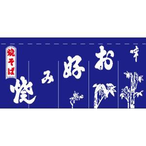のれん「味・お好み焼・焼そば」|daiei-sangyo