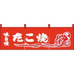 のれん「たこ焼」|daiei-sangyo
