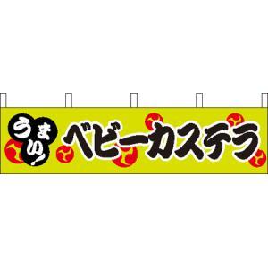 横幕「ベビーカステラ」|daiei-sangyo