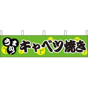 横幕「キャベツ焼き」|daiei-sangyo