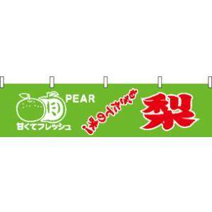 横幕「梨」|daiei-sangyo