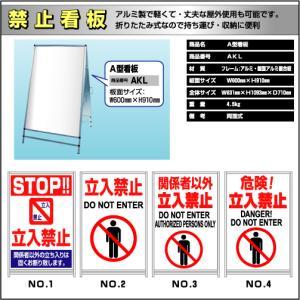 立入禁止 A型看板|daiei-sangyo