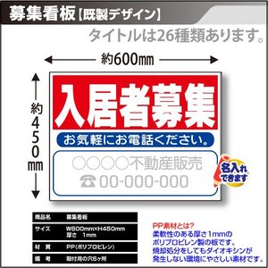 募集看板 Sサイズ 名入れ 50枚セット|daiei-sangyo