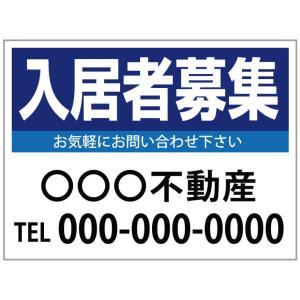 名入れ無料 募集看板 「入居者募集中」ブルー 450×600mm|daiei-sangyo