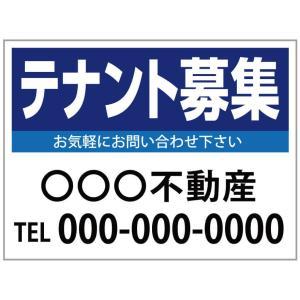名入れ無料 募集看板 「テナント募集」ブルー 450×600mm|daiei-sangyo