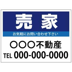 名入れ無料 募集看板 「売家」ブルー 450×600mm|daiei-sangyo