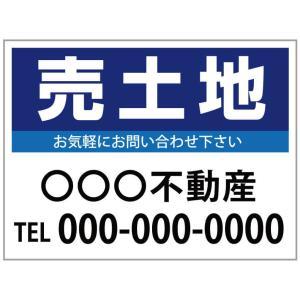 名入れ無料 募集看板 「売土地」ブルー 450×600mm|daiei-sangyo