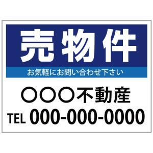 名入れ無料 募集看板 「売物件」ブルー 450×600mm|daiei-sangyo