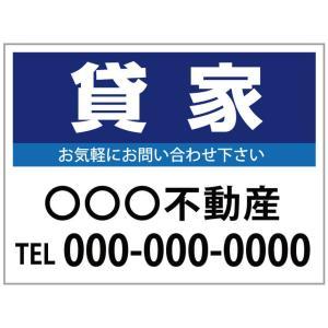 名入れ無料 募集看板 「貸家」ブルー 450×600mm|daiei-sangyo