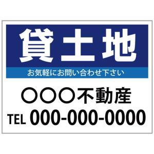 名入れ無料 募集看板 「貸土地」ブルー 450×600mm|daiei-sangyo