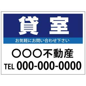 名入れ無料 募集看板 「貸室」ブルー 450×600mm|daiei-sangyo