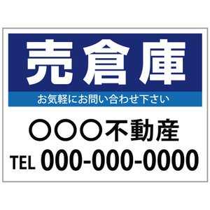 名入れ無料 募集看板 「売倉庫」ブルー 450×600mm|daiei-sangyo