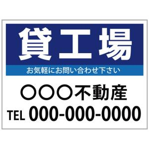 名入れ無料 募集看板 「貸工場」ブルー 450×600mm|daiei-sangyo