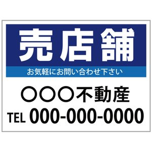 名入れ無料 募集看板 「売店舗」ブルー 450×600mm|daiei-sangyo