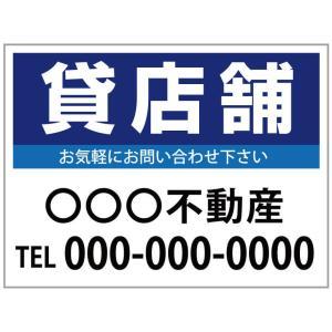 名入れ無料 募集看板 「貸店舗」ブルー 450×600mm|daiei-sangyo