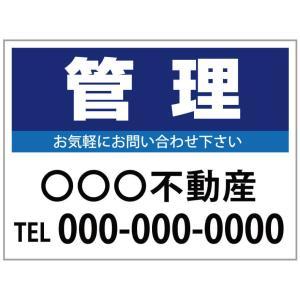 名入れ無料 募集看板 「管理」ブルー 450×600mm