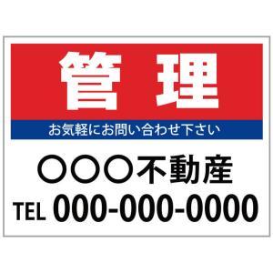 名入れ無料 募集看板 「管理」レッド 450×600mm