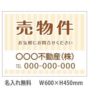 売り物件 看板 600×450mm(不動産看板,管理看板,募集看板,プレート看板)|daiei-sangyo