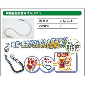 誘導看板設営用 ゴムバンド 1本|daiei-sangyo