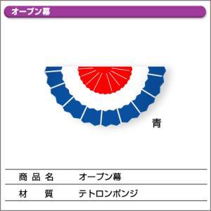 オープン幕 青 よこ60×たて30cm|daiei-sangyo