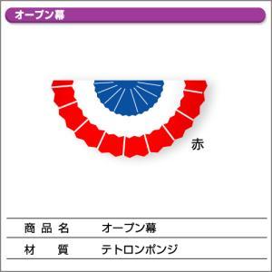 オープン幕 赤 よこ60×たて30cm|daiei-sangyo
